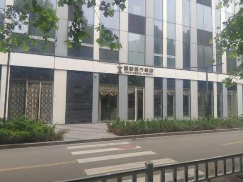 北京星都医疗美容门诊部