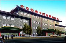 北京美迪医院整形美容科