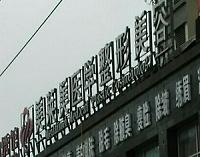 安岳艺美李祖培医疗美容