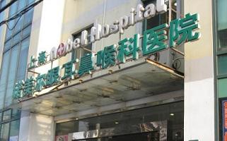 上海韩城医学美容医院