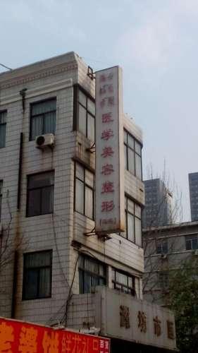 潍坊市中医院-美容整形科