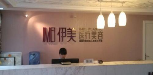 泰州靖江伊美医疗美容门诊