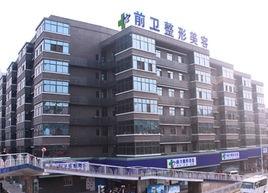 宜昌市西陵区前卫整形美容门诊部