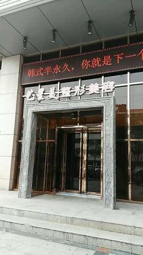 扬州艺星美整形外科门诊部