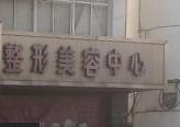 泰州丽人医疗美容医院