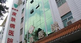 肇庆皮肤病医院医学科