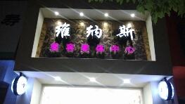 上海维纳斯整形美容门诊部