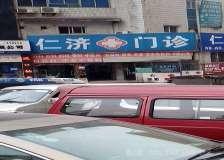 重庆仁济川医疗美容门诊
