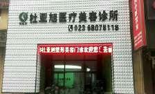 重庆杜亚旭医疗美容诊所