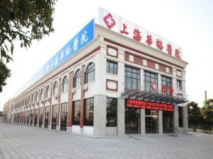 上海华裕医院医疗美容中心