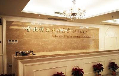 上海悦丽医疗美容门诊部