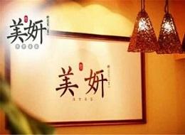 上海美妍康医疗美容