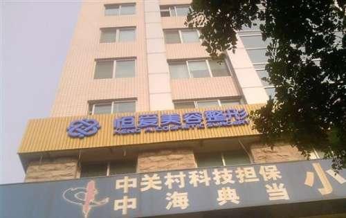 北京恒爱美容整形医院