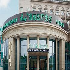 芜湖瑞丽医疗美容医院