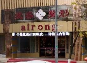 芜湖爱容医疗美容医院
