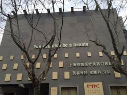 上海明慨医疗美容医院