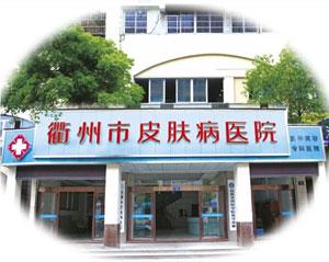 衢州市皮肤病医院医疗美容科