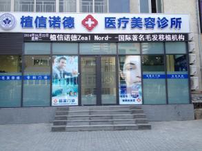 北京植信诺德医疗美容医院