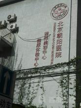 北京朝阳医院整形美容中心
