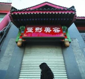 北京荣军整形医院