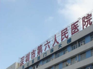 重庆六院整形美容