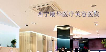 西宁康华医疗美容医院