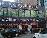 北京东英国际·芳萱医疗美容医院