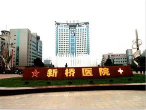 重庆市新桥整形美容医院