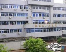 温州瓯海区人民医院整形美容科