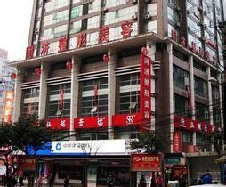 重庆市同济整形美容医疗门诊部