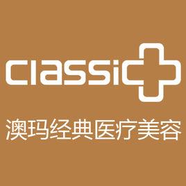 澳玛经典(北京)医疗美容门诊部
