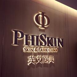 北京PHISKIN芙艾医疗美容医院