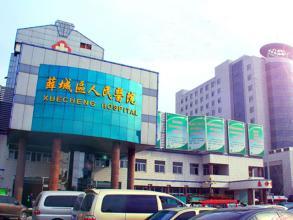 枣庄薛城区人民医院整形美容科