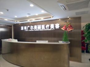 深圳广尔美丽医疗美容门诊部