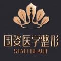 广州国姿医疗美容门诊部