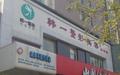 杭州萧山韩艺医疗美容医院