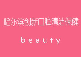 哈尔滨创新口腔清洁保健美容修复研究所社区便民口腔美容洁牙所