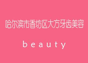 哈尔滨市香坊区大方牙齿美容研究所