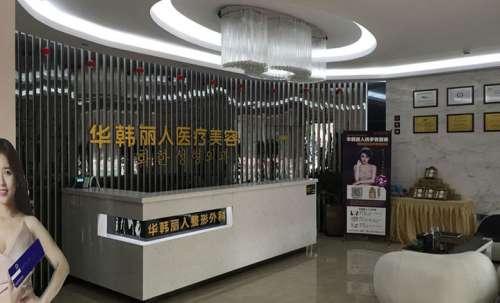 常州溧阳华韩丽人医疗美容诊所