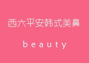 牡丹江西六平安韩式美鼻医疗专科