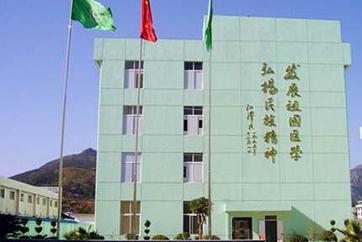 乐清华山中西医结合医院整形美容科