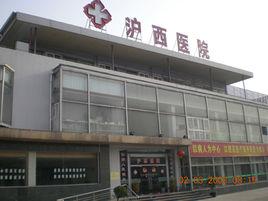 上海沪西医疗美容医院