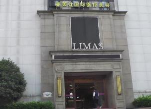 杭州丽美仕国际医疗美容医院