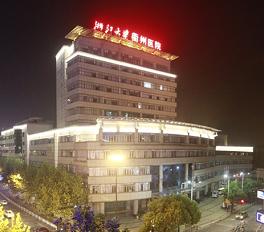 衢州人民医院整形美容科