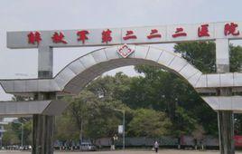 吉林解放军第222医院烧伤整形科