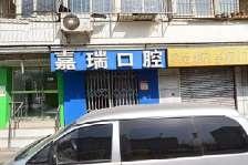 北京嘉瑞专业牙齿美容医疗医院