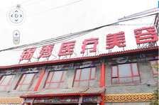 北京锦秀医疗美容医院