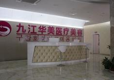 九江华美整形美容医院