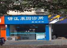 成都锦江康园美容医院