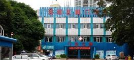 深圳巨鹏医疗美容门诊部